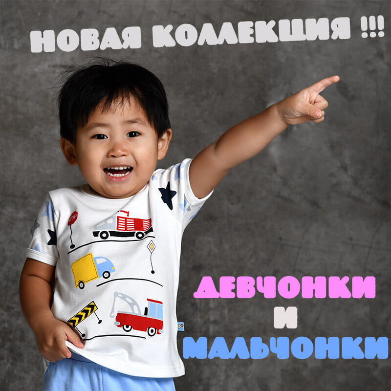 8096ab784 У+™ Детская Одежда Оптом. ☎ +7 (495) 661-68-93 | «ОйлТекс»